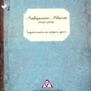 Ληξιαρχείον Αθηνών (1836-2006). Ιστορικά στοιχεία και σωζόμενα αρχεία.