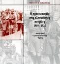 Ο προσκοπισμός στις αλησμόνητες πατρίδες 1919-1922. Μικρά Ασία, Κωνσταντινούπολη, Θράκη.