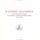 Η Ιόνιος Ακαδημία. Το χρονικό της ίδρυσης του πρώτου ελληνικού πανεπιστημίου (1811-1824)