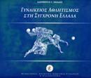 Γυναικείος Αθλητισμός στη Σύγχρονη Ελλάδα