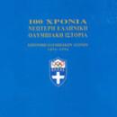 Νεώτερη Ελληνική Ολυμπιακή Ιστορία 1894-2004