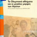 Τα Ολυμπιακά αθλήματα και οι μεγάλες μορφές των Αγώνων. Από την Αρχαία Ολυμπία στην Αθήνα 2004.