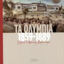 Τα Ολύμπια (1859-1889). Χρόνια ελληνικού ρομαντισμού