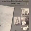 Δημοτικό Βρεφοκομείο Αθηνών 1859-1999