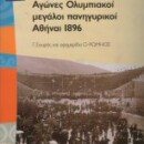 Αγώνες Ολυμπιακοί/ μεγάλοι πανηγυρικοί. Αθήναι 1896