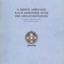 Ο Δήμος Αθηναίων και η Δημοτική Αρχή της Απελευθερώσεως. Οκτώβριος 1944-Μάιος 1946.