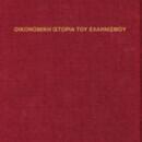 Οικονομική Ιστορία του Ελληνισμού