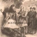 Ο… μέθυσος Αγαμέμνων που αναστάτωσε  την αποκριάτικη Αθήνα το 1877