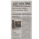 Ερευνητικός κόμβος για την νεότερη Αθήνα
