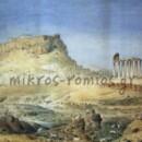 H επιχείρηση «εκκαθάρισης» των Αθηνών (επί Όθωνα) από αλλοδαπούς και κακοποιούς