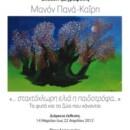 Έκθεση ζωγραφικής της Μανόν Πανά-Καΐρη με τίτλο «…σταχτόχλωρη ελιά η παιδοτρόφα».