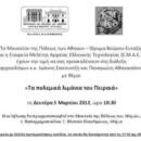 Διάλεξη των Ιωάννη Σαπουντζή και Παναγιώτη Αθανασόπουλου  με θέμα: «Τα πολεμικά λιμάνια του Πειραιά».