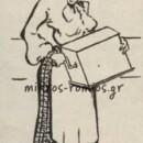 Η εμφάνιση του «οργανέτου» που αναστάτωνε τους αθηναϊκούς δρόμους το 1906