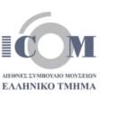 Διάλεξη στο πλαίσιο του εορτασμού της «Διεθνούς Ημέρας Μουσείων»