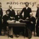 ΟΛΥΜΠΙΑΚΕΣ ΔΙΑΔΡΟΜΕΣ. Διεθνές Αθλητικό Συνέδριο στο Παρίσι (1894)