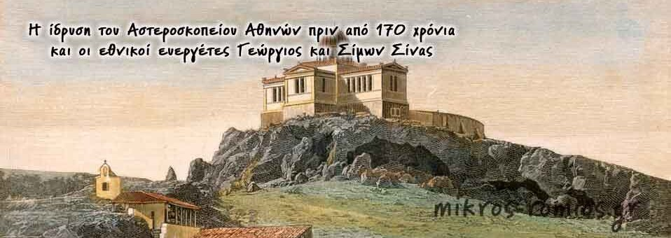 Η ίδρυση του Αστεροσκοπείου Αθηνών πριν από 170 χρόνια και οι εθνικοί ευεργέτες Γεώργιος και Σίμων Σίνας