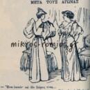ΟΛΥΜΠΙΑΚΕΣ ΔΙΑΔΡΟΜΕΣ. Η επόμενη μέρα των Ολυμπιακών Αγώνων του 1896