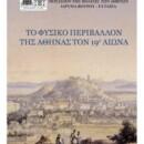 HMEΡΑ ΜΟΥΣΕΙΩΝ 2013 στο Μουσείο της Πόλεως των Αθηνών