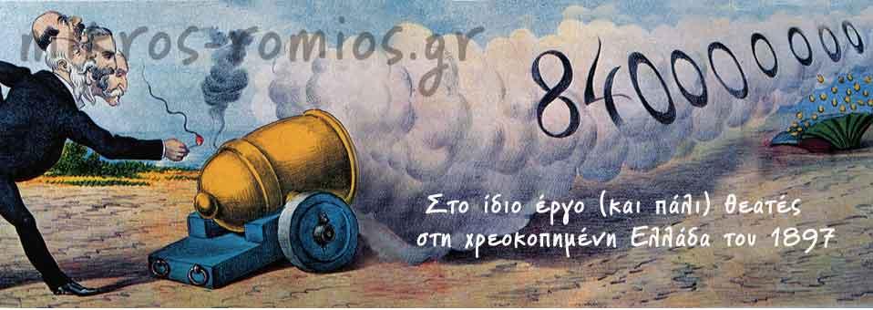 Στο ίδιο έργο (και πάλι) θεατές στη χρεοκοπημένη Ελλάδα του 1897