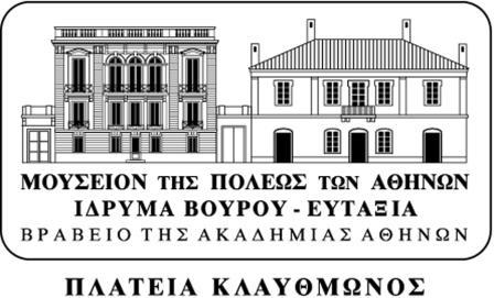Μουσείο της Πόλεως των Αθηνών Βούρου-Ευταξία
