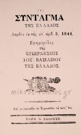 ΣΥΝΤΑΓΜΑ_1844