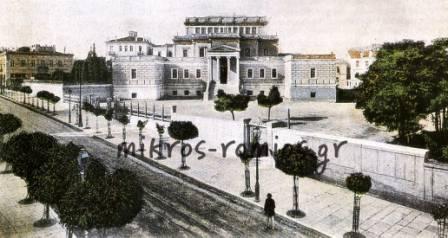 Η Βουλή των Ελλήνων, σήμερα Ιστορική και Εθνολογική Εταιρεία.