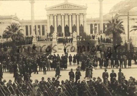 Παρέλαση για την 25η Μαρτίου στην Πανεπιστημίου μπροστά στην Ακαδημία Αθηνών το 1933.