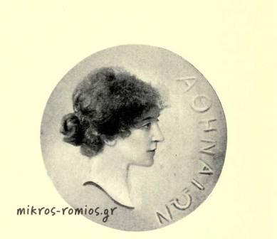 Μετάλλιο με χαραγμένη τη μορφή της Λαίδης Λόου.