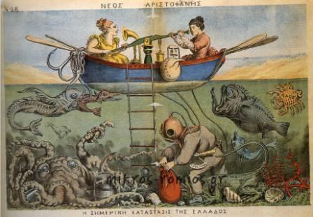 «Η σημερινή κατάστασις της Ελλάδος». Γελοιογραφία από τον ΝΕΟ ΑΡΙΣΤΟΦΑΝΗ (1892).