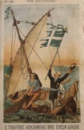 «Ο Τρικούπης αγωνιζόμενος προς εύρεσιν δανείου». Γελοιογραφία από τον ΝΕΟ ΑΡΙΣΤΟΦΑΝΗ (1893).