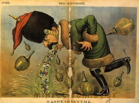 «Ο δανειοχαύτης». Γελοιογραφία από τον ΝΕΟ ΑΡΙΣΤΟΦΑΝΗ (1894).