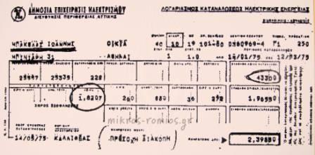 ΛΟΓΑΡΙΑΣΜΟΣ_ΔΕΗ_1975