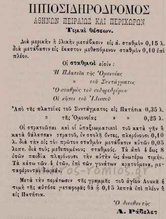 Διαφημιστική καταχώριση του 1882.