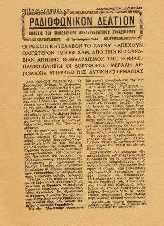 Το πρώτο φύλλο του «Ραδιοφωνικού Δελτίου».