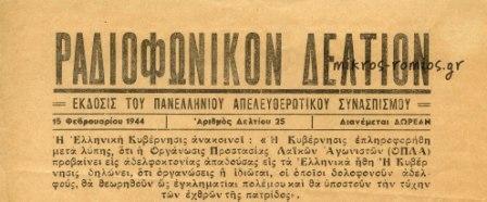 Δραματική έκκληση (Φεβρουάριος 1944) για αδελφοκτονίες εκ μέρους της ΟΠΛΑ.