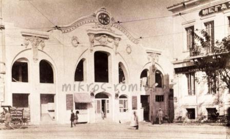 Το Θέατρο ΚΟΤΟΠΟΥΛΗ το 1917