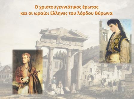 ΒΥΡΩΝ_ΑΡΧΙΚΗ vyron