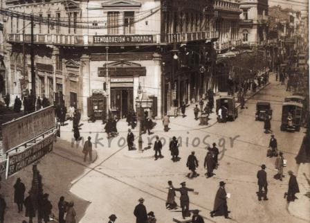 ΚΕΝΤΡΟ ΑΘΗΝΑΣ ΤΕΛΗ 1930