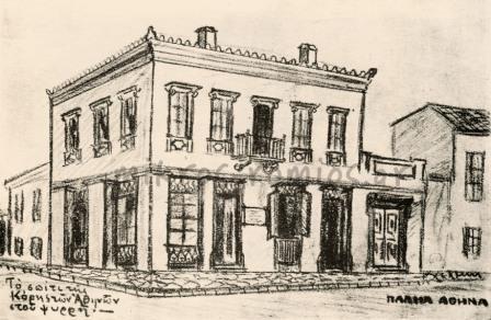 Η οικία Μακρή, σκίτσο Ν. Βέλμου.