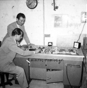 Στους ραδιοθαλάμους του ΕΙΡ στο Ζάππειο.