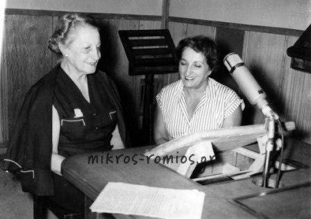 Άννα Θ. Συναδινού και Ελένη Χαλκούση στο ΕΙΡ (1954).