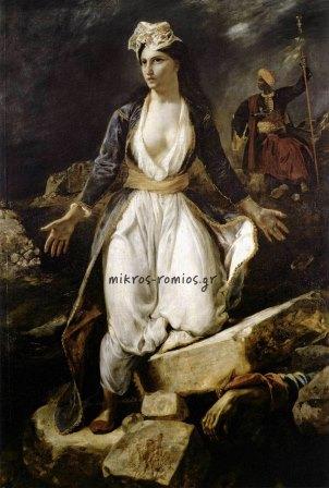 «H Ελλάδα ξεψυχά στα ερείπια του Μεσολογγίου», πίνακας του Ντελακρουά, 1826