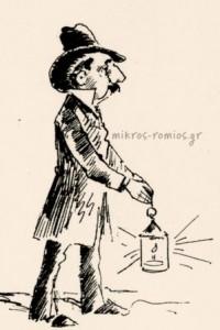 Ο Χαρίλαος Τρικούπης σε σκίτσο της εποχής.