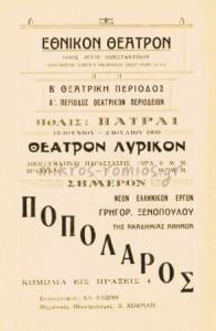 Πρόγραμμα της παράστασης «Ποπολάρος» του Εθνικού Θεάτρου.