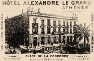 Διαφήμιση του ξενοδοχείου «Μέγας Αλέξανδρος» στην Πλατεία Ομονοίας.