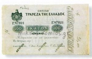 Χαρτονόμισμα των εκατό δραχμών του 1852.
