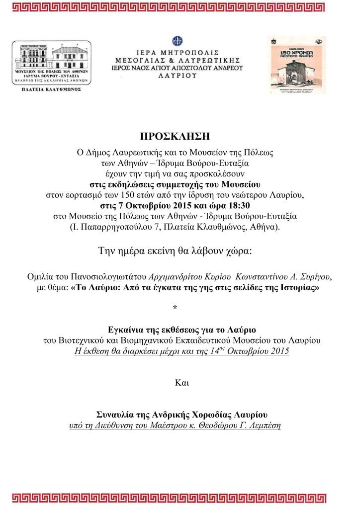 ΠΡΟΣΚΛΗΣΗ_2