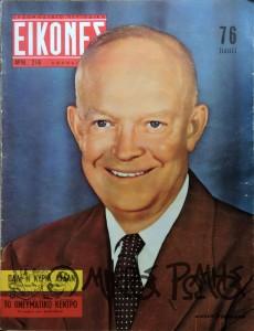 Το εξώφυλλο του περιοδικού ΕΙΚΟΝΕΣ με τη φωτογραφία του Προέδρου των ΗΠΑ Ντουάϊτ Ντέιβιντ Αϊζενχάουερ